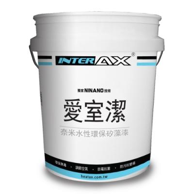 【INTERAX】愛室潔奈米水性環保硅藻漆〈1加侖裝〉