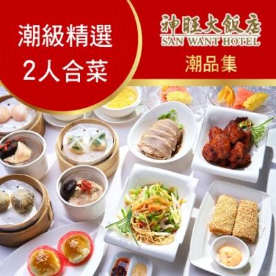台北神旺大飯店 2人潮品集潮級精選雙人合菜