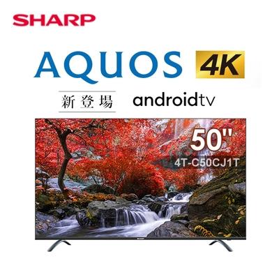 SHARP 夏普50吋4K液晶顯示器+視訊盒 4T-C50CJ1T