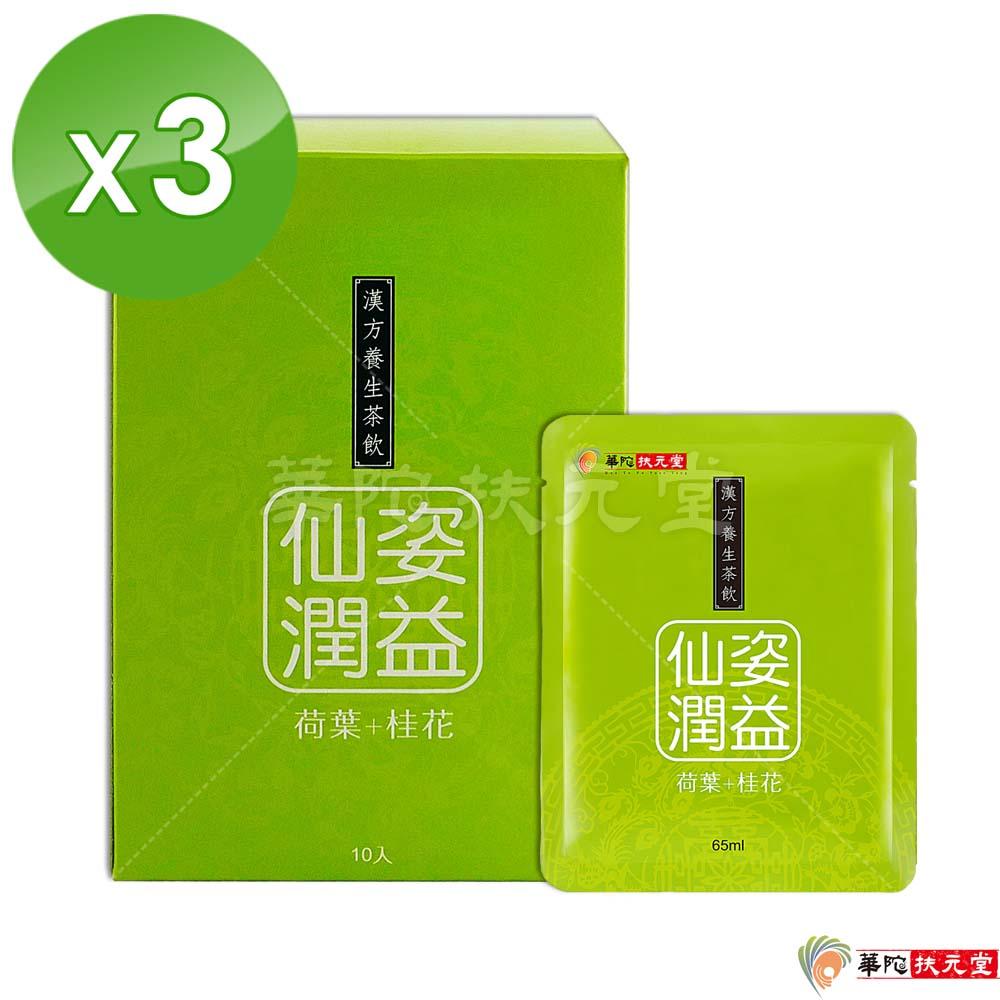 效期:2020.1-華陀扶元堂 荷葉桂花飲3盒(10包/盒)
