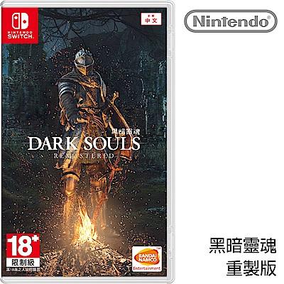 任天堂 Switch 黑暗靈魂:重製版
