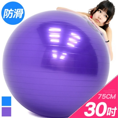 30吋防滑75CM瑜珈球   韻律球瑜伽球抗力球