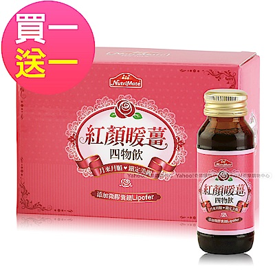 買一送一 Nutrimate你滋美得 紅顏暖薑四物飲x8瓶 共16瓶