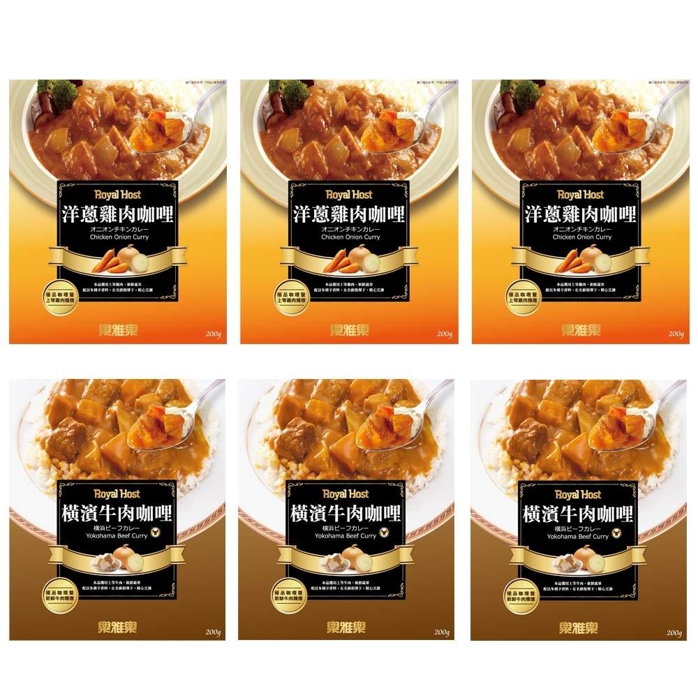 樂雅樂RoyalHost 橫濱牛肉咖哩調理包(3入)+洋蔥雞肉咖哩調理包(3入)