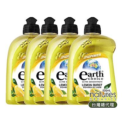 澳洲Natures Organics 植粹濃縮洗碗精(檸檬)500mlx4入