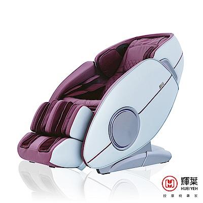 輝葉 深原力臀感按摩椅HY-5077