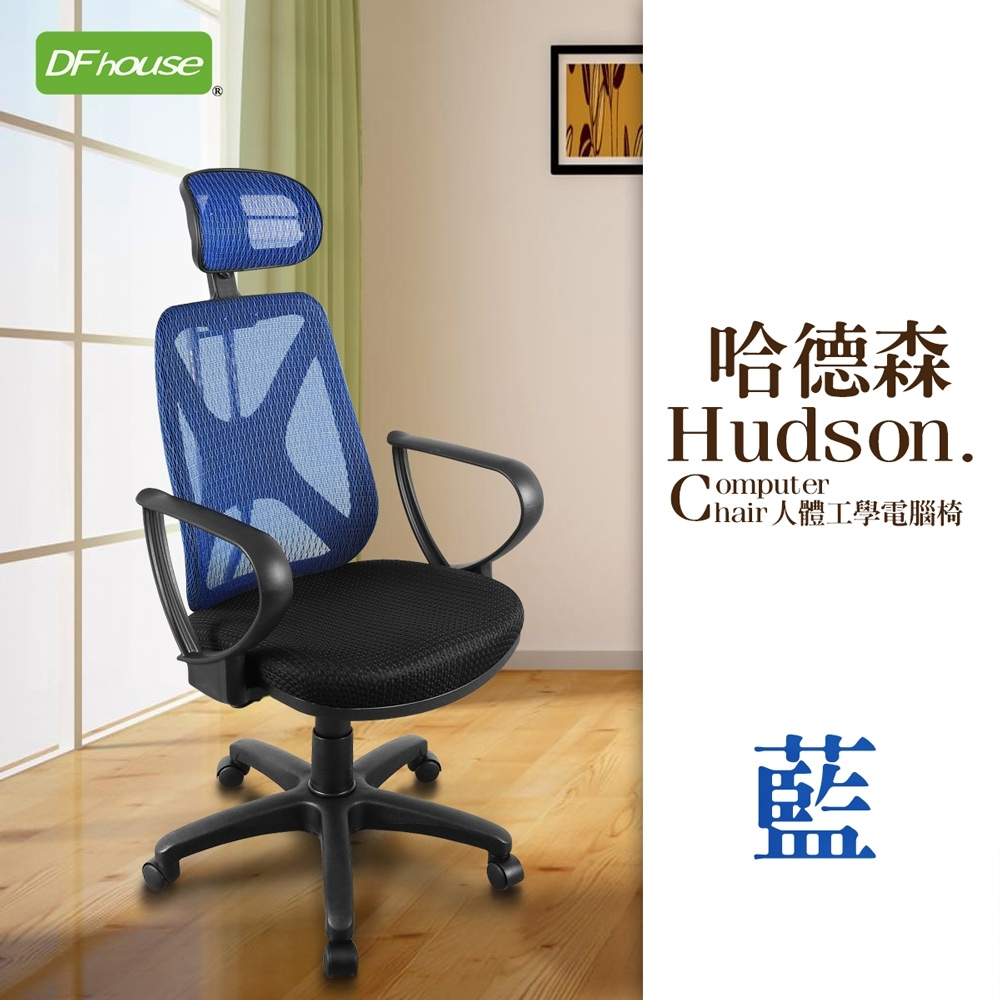 DFhouse哈德森人體工學辦公椅-藍色 64*64*111-138