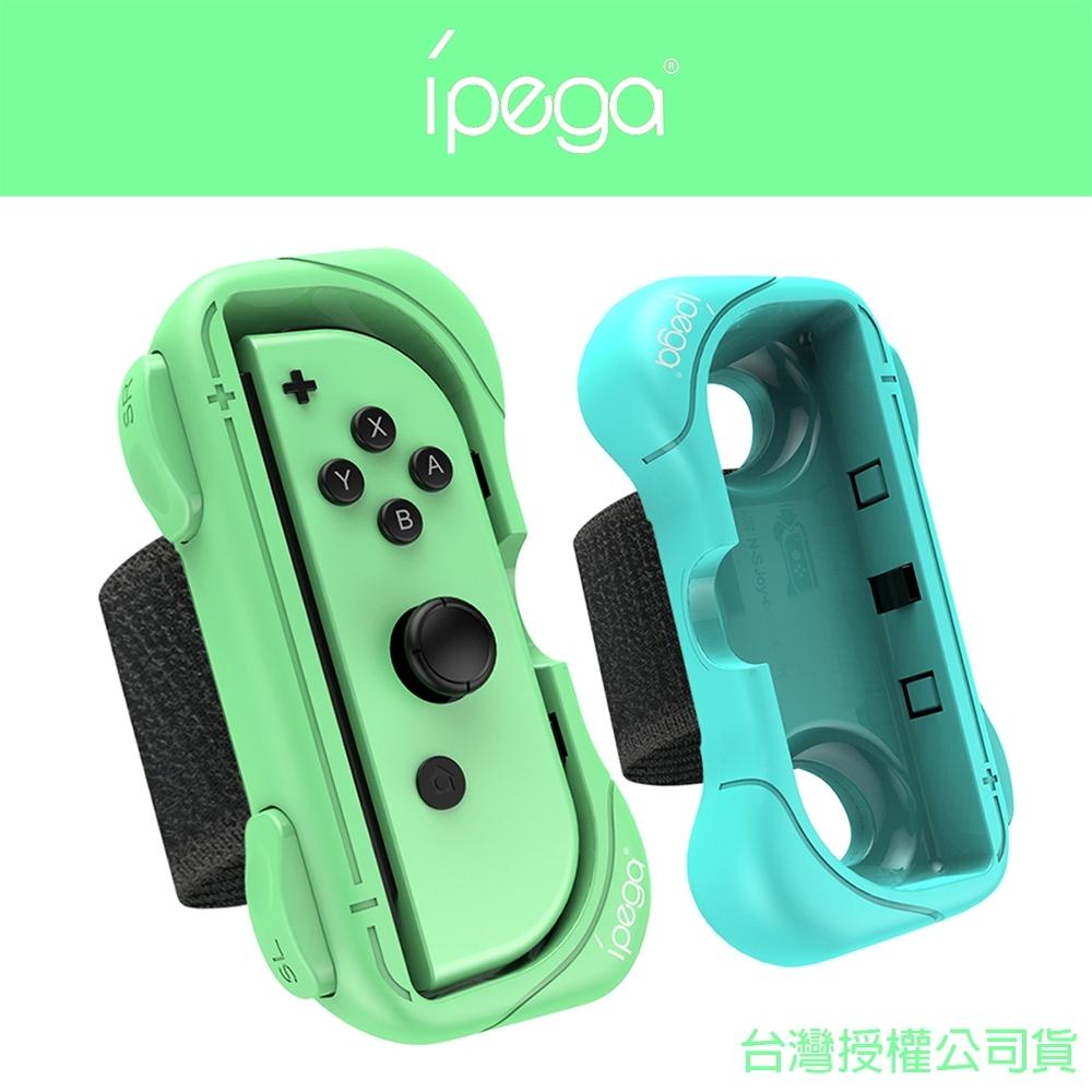 【iPega】任天堂switch副廠 JoyCon腕帶把手(動物森友會配色版)