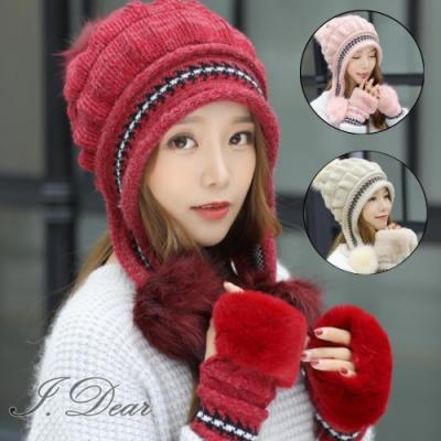 I.Dear-秋冬女子時尚保暖針織垂墜毛線球帽+露指手套兩件套組(6色)
