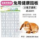 CARNO《兔用健康踏板45-0411》兔子適用