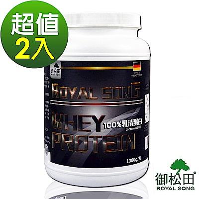 下殺79折-御松田-乳清蛋白粉(1000g/瓶)-2瓶