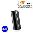 J-Smart 黑武士 磁吸式錄音筆 32G