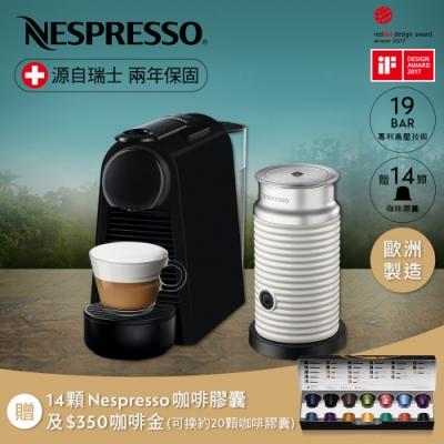 Nespresso 膠囊咖啡機 Essenza Mini 典雅黑 白色奶泡機組合