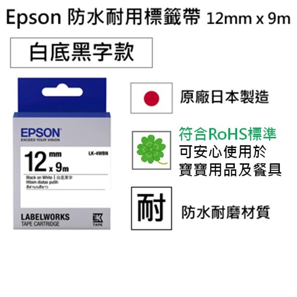 EPSON C53S654401 LK-4WBN一般系列白底黑字標籤帶(寬度12mm)
