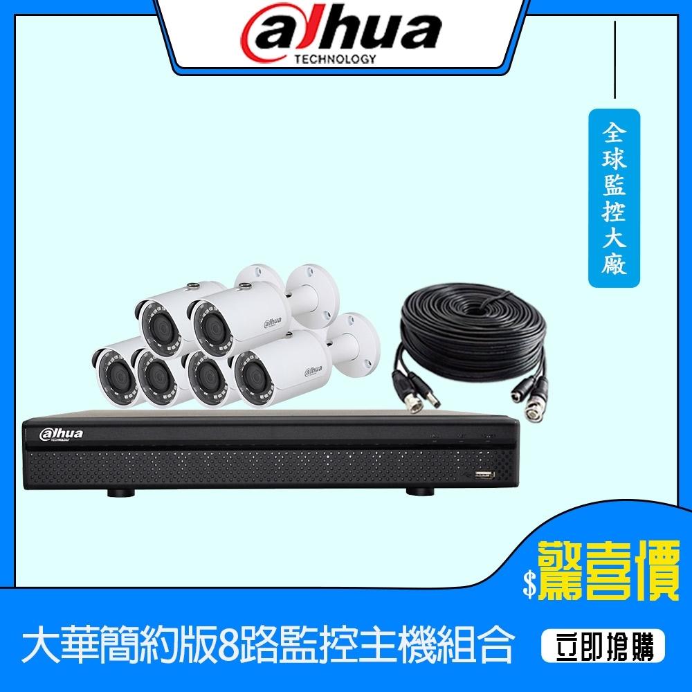 【Dahua】大華 8路6鏡 含20米懶人線+贈1A變壓器(大華套餐-簡約版 五合一)