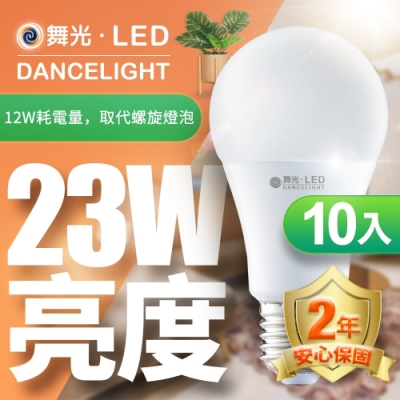 舞光(10入)LED燈泡12W 亮度等同23W螺旋燈泡