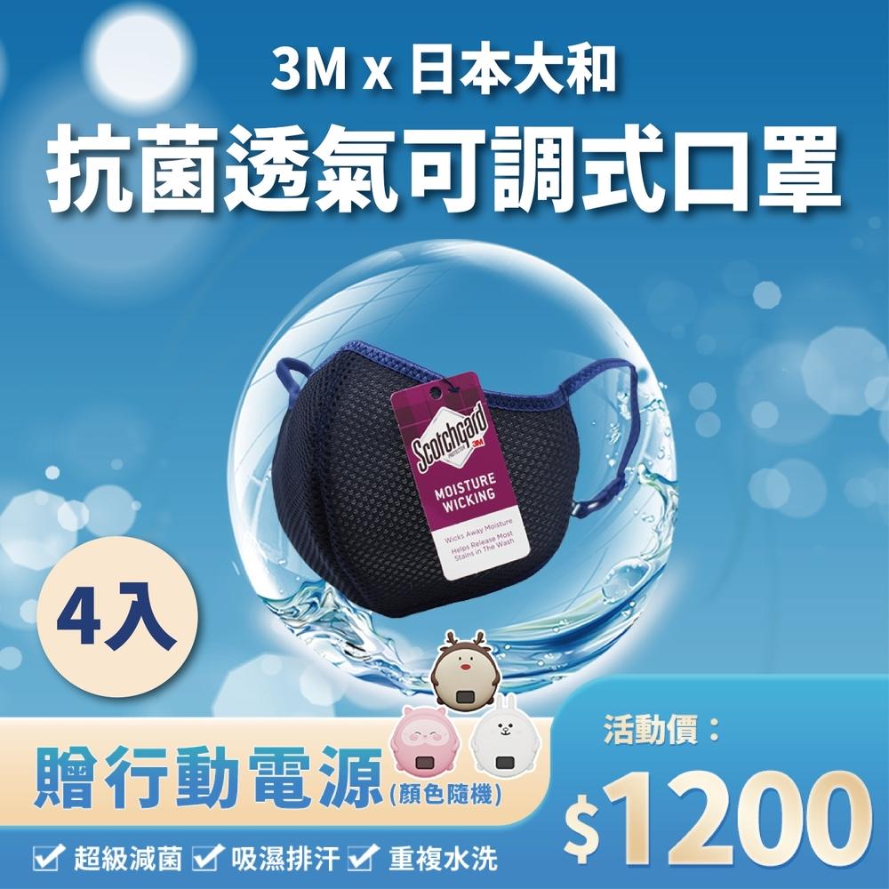 T.D.C 3M抗菌透氣可調式口罩(4入)