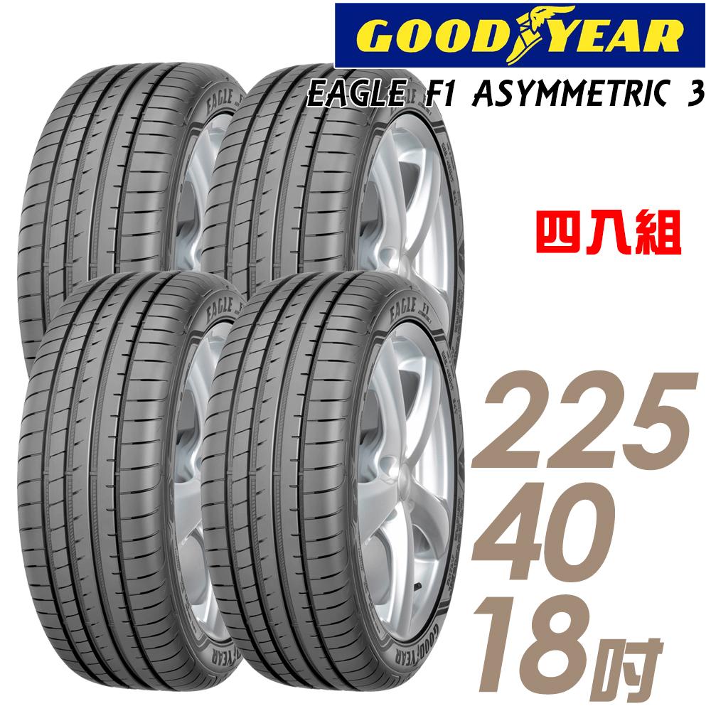 【GOODYEAR 固特異】F1A3-225/40/18吋輪胎_四入組_高性能頂級輪胎
