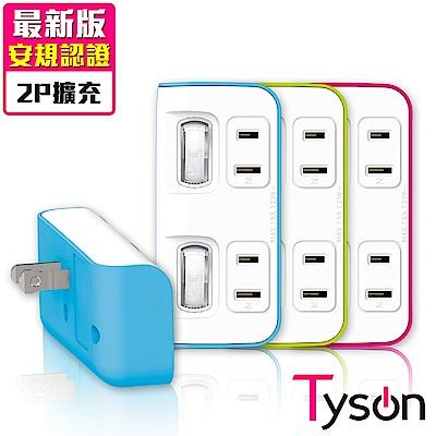 Tyson太順電業 TS-022A <b>2</b>切<b>2</b>座 2P便利型 節能小壁插