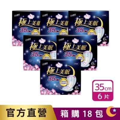 日本大王elis 愛麗思極上美眠夜用衛生棉 35cm(6片/包) 箱購18包