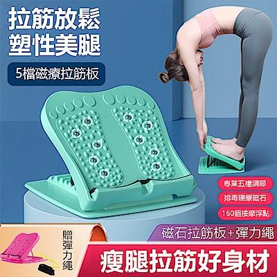 OOJD 5段式瘦腿拉筋板 家用健身斜踏板拉筋神器 易筋板/足筋板/平衡板 (贈健身彈力繩)