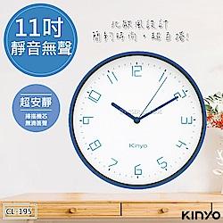 【KINYO】11吋簡約歐風掛鐘/時鐘(CL-195)北歐的寧靜