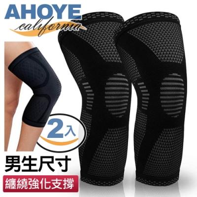AHOYE 肌感加壓 運動護膝腿套 (L-男款) 2入組