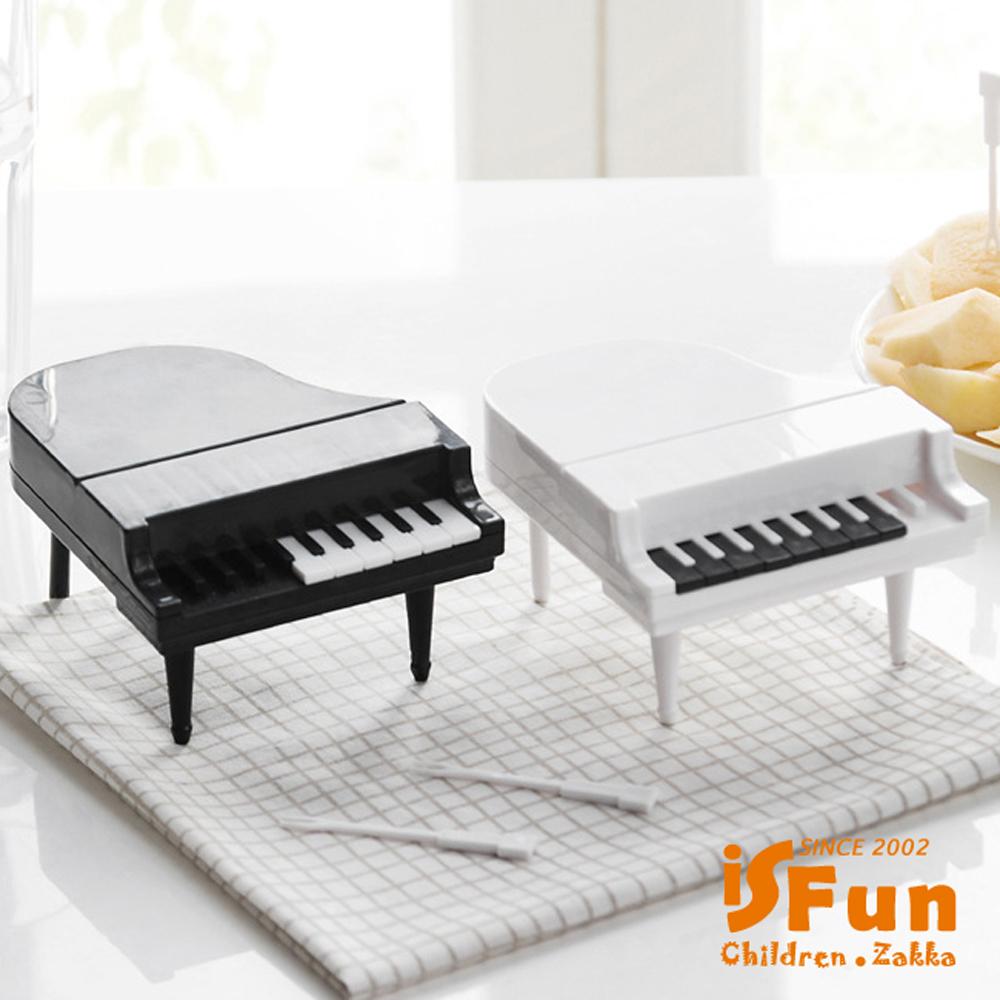 iSFun 創意餐廚 鋼琴鍵甜點水果叉子(2色可選)