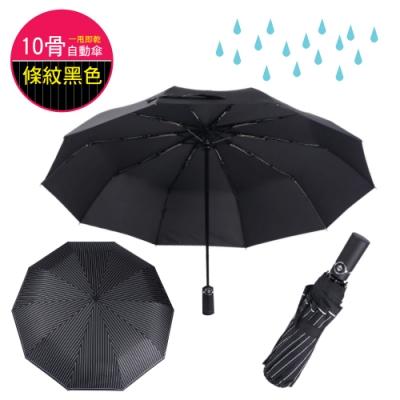 生活良品 10骨一甩即乾自動摺疊雨傘-條紋黑色(超大傘面 贈同色收納袋)