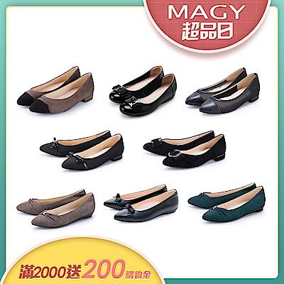 [超品日限定] MAGY熱銷基本款平底鞋款均一價990