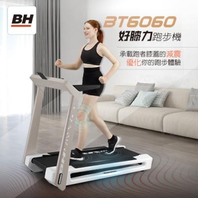 【BH】BT6060 好膝力跑步機