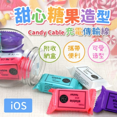甜心糖果造型-Candy Cable iOS USB充電傳輸線