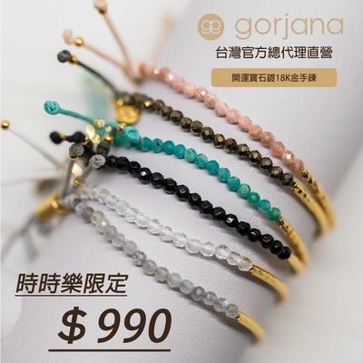 【時時樂限定】美國GORJANA 正能量開運鍍18K金水晶手鍊(原價1480)