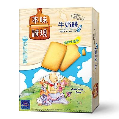 本味誠現 牛奶餅-維尼版(12盒/箱)