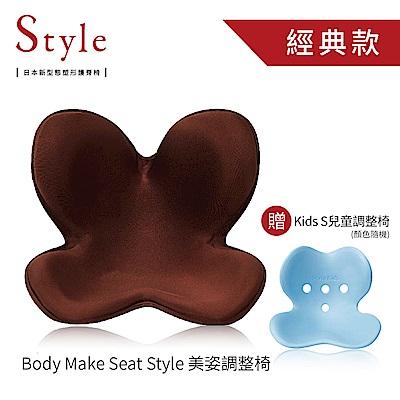 Style Body Make Seat 美姿調整椅(棕色)