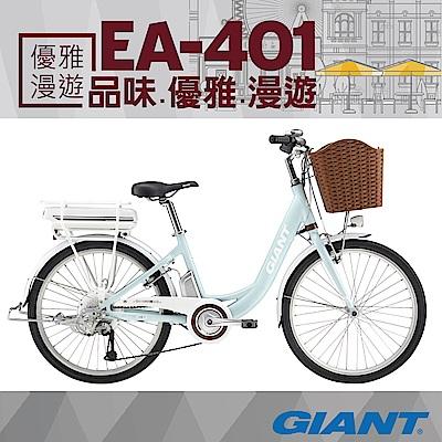 【GIANT】EA401(最佳通勤電動自行車)