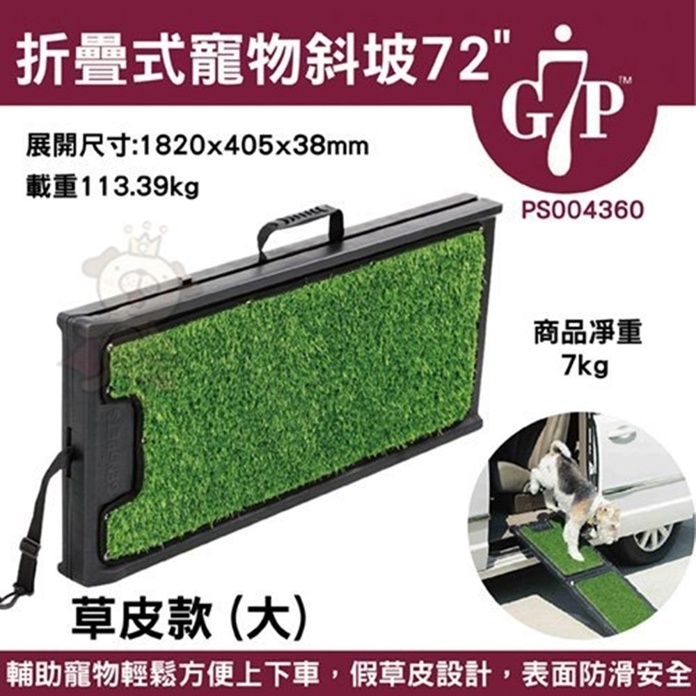 "Gen7pets-折疊式寵物斜坡72""-草皮款 (PS004360)"