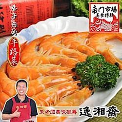 南門市場逸湘齋 紹興醉蝦(400g)