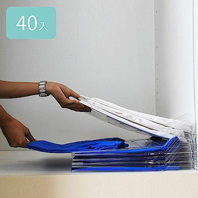 【家適帝】聰明衣物收納分層隔板(40入)