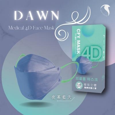 久富餘 KF94韓版4層立體醫療口罩-雙鋼印-夜幕藍天(10片/盒)