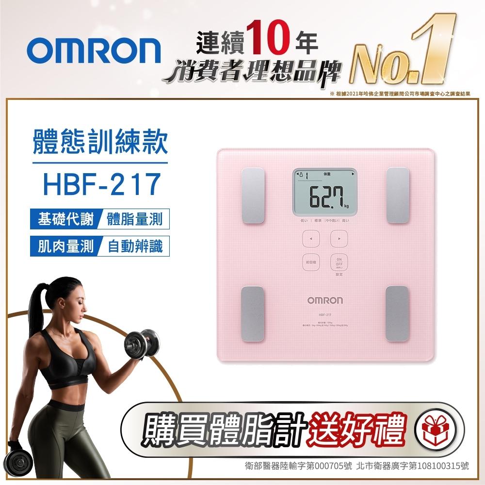 OMRON歐姆龍 體重體脂計 HBF-217 粉紅色