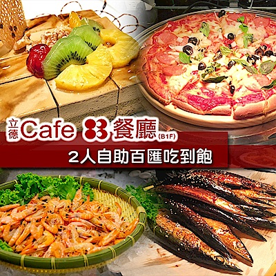 (台北)立德Cafe83餐廳2人下午茶自助餐吃到飽
