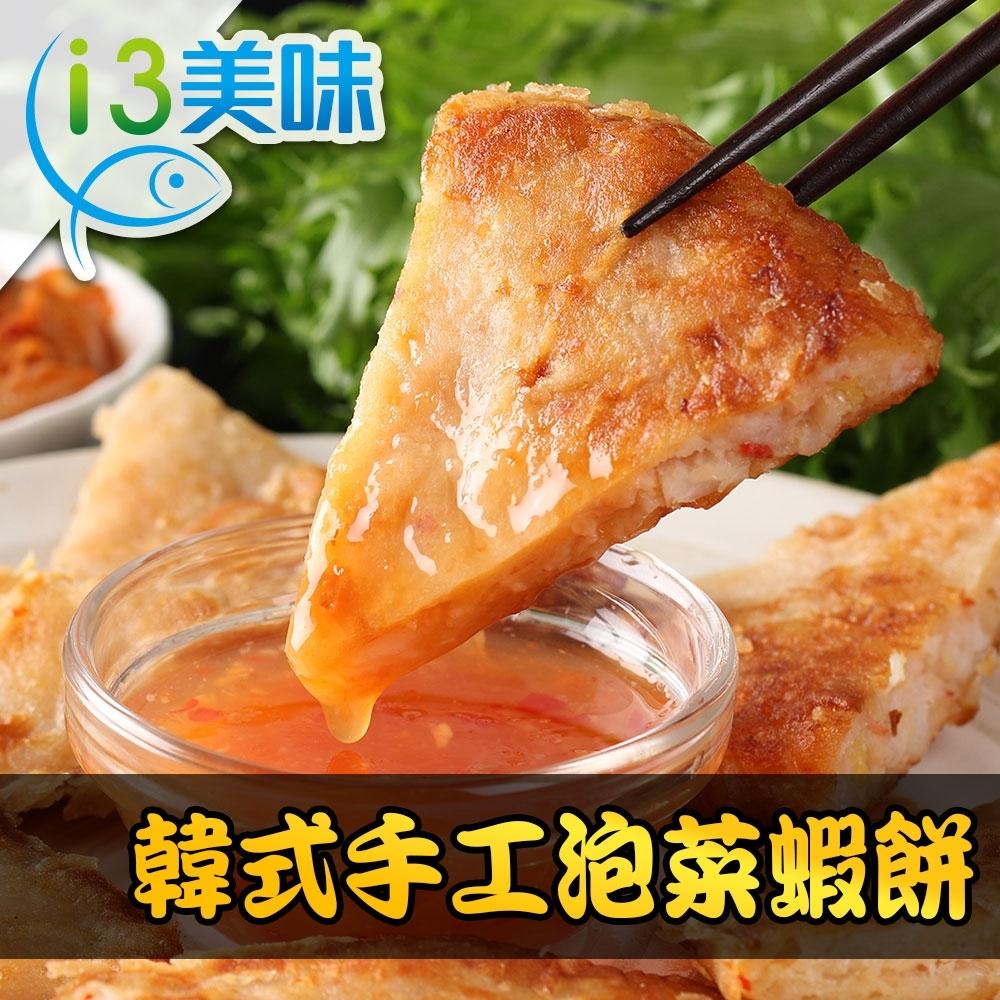 【愛上美味】韓式手工泡菜蝦餅5片組(210g/包) @ Y!購物