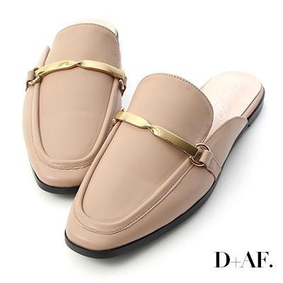 D+AF 質感風尚.金屬扭結方頭穆勒鞋*杏
