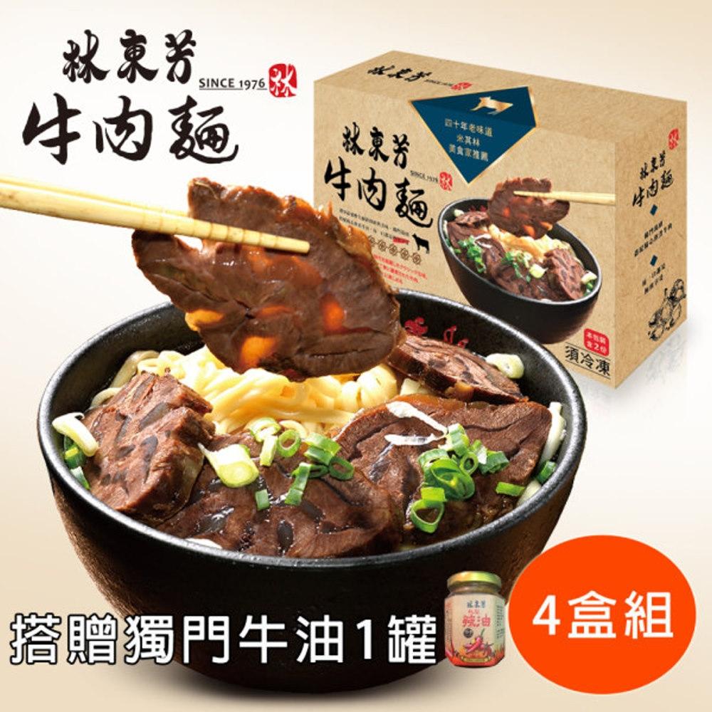 [林東芳] 經典牛肉麵禮盒(4組共8份)+送招牌秘製辣牛油1罐