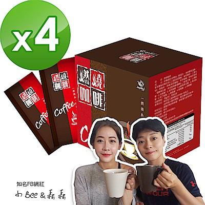 領券再折 健康進行式 防彈燃燒咖啡10包*4盒