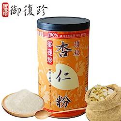 御復珍 頂級杏仁粉-無糖450g