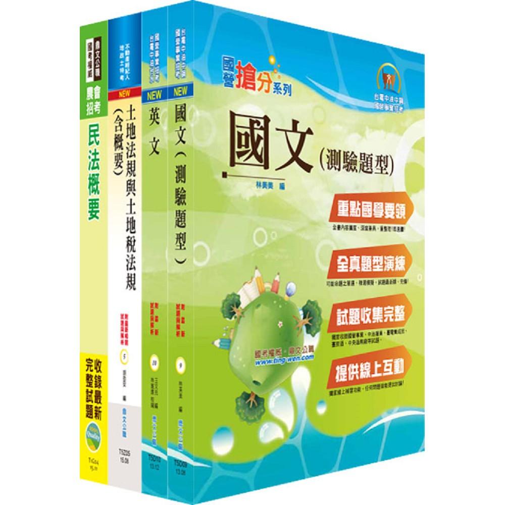 台糖公司招考(地政)套書(贈題庫網帳號、雲端課程)