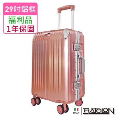 (福利品  29吋)  星月傳說TSA鎖PC鋁框箱/ 行李箱 (玫瑰金)