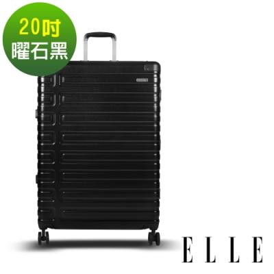 ELLE Olivia 系列-20吋裸鑽刻紋100%純PC行李箱-曜石黑 EL31251